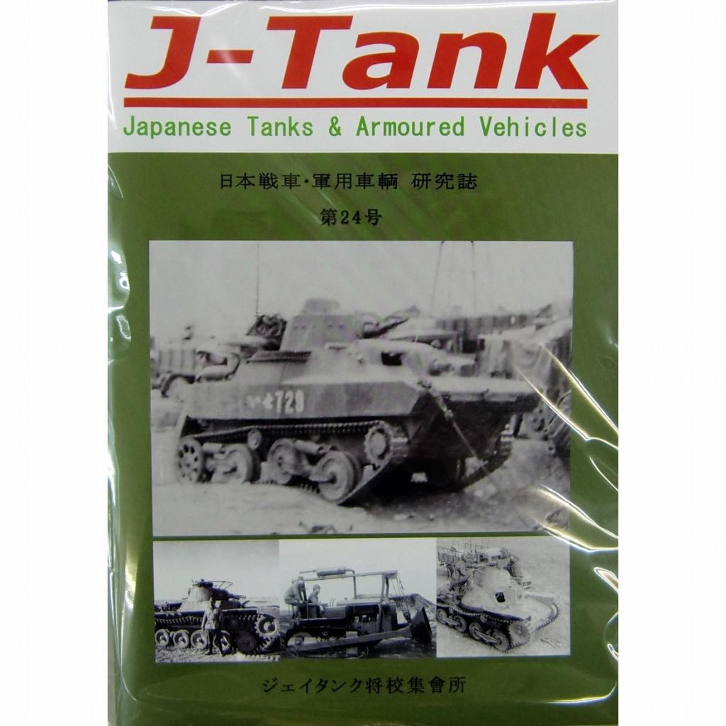 【新製品】J-Tank 日本戦車・軍用車両 研究誌 第24號