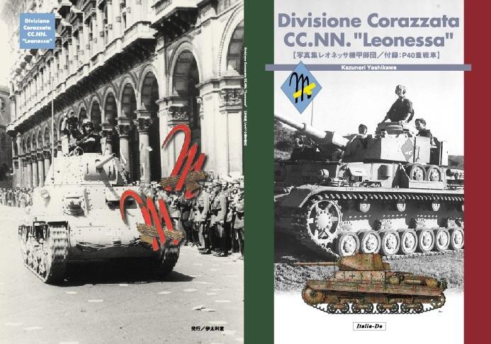 【新製品】写真集 レオネッサ機甲師団/付録 イタリア P40型重戦車