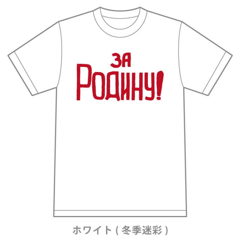 【新製品】T-34 スローガン 「祖国のために」 Tシャツ ホワイト M