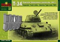 【新製品】35046)T-34/76 連結式キャタピラ 1942年型 シェブロンパターン