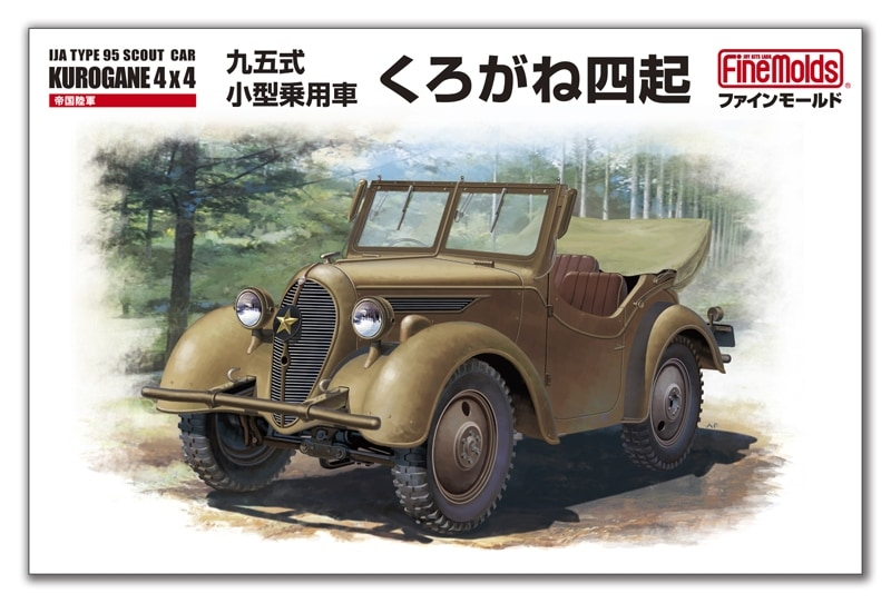 【新製品】FM50)九五式小型乗用車「くろがね四起」