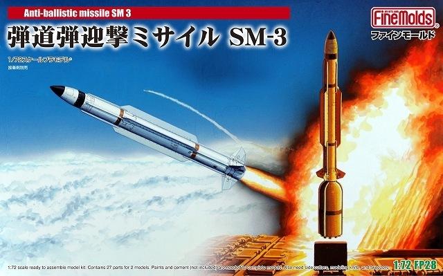 【新製品】FP28)弾道弾迎撃ミサイル SM-3