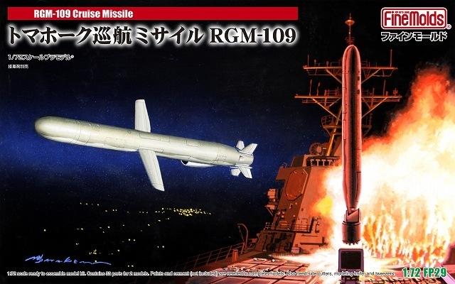 【新製品】FP29)トマホーク巡航ミサイル RGM-109