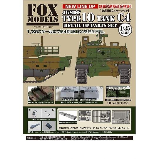 【新製品】FMK035004)陸上自衛隊 10式戦車 C4 ディテールアップパーツセット