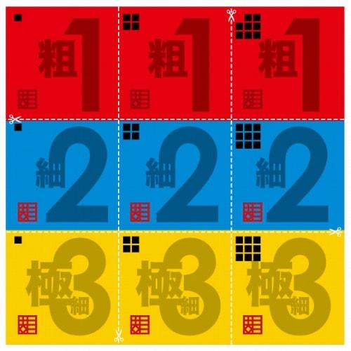 【新製品】CLT020)研ぎ出し用クロス123