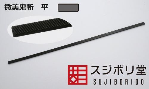 【新製品】ONG060)微美鬼斬 平