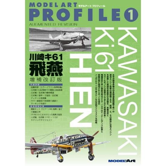 【新製品】733)モデルアートプロフィール1)川崎 キ61 飛燕 増補改訂版