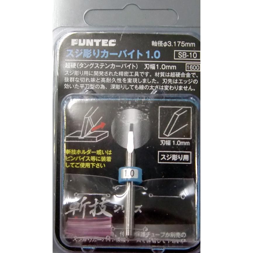 【新製品】SB-10)スジ彫りカーバイト1.0 刃幅1.0mm