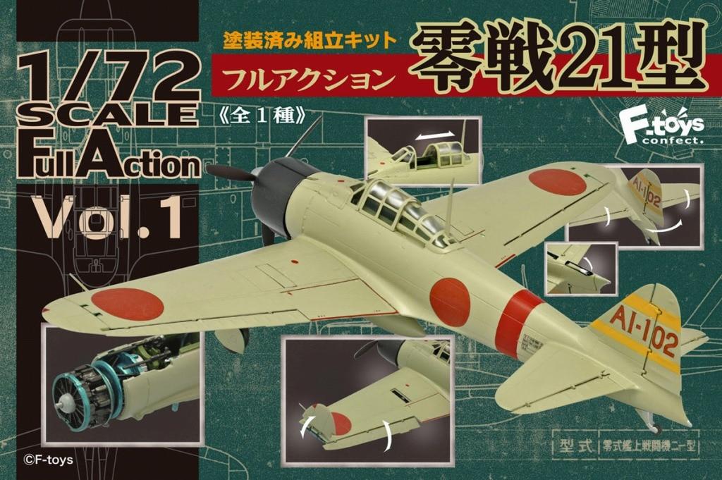 【新製品】FT60305)塗装済み組立キット フルアクション 零戦21型