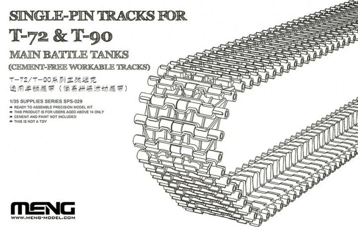 【新製品】SPS-029)T-72/T-90シリーズ シングルピン履帯