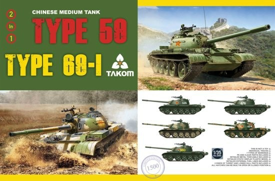 【新製品】2069)中国人民解放軍 59/69-I式戦車