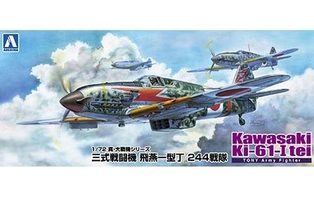 【新製品】16)川崎 キ61-I丁 三式戦闘機 一型丁 飛燕 244戦隊