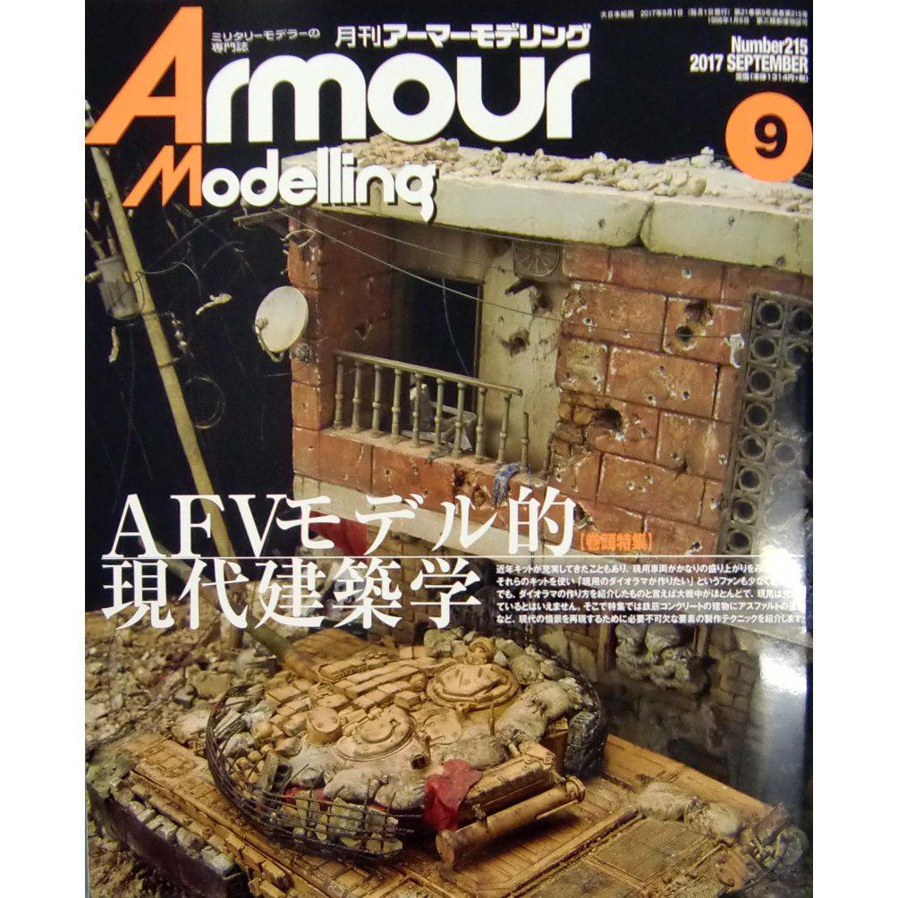 【新製品】アーマーモデリング No.215 2017年9月号)AFVモデル的現代建築学