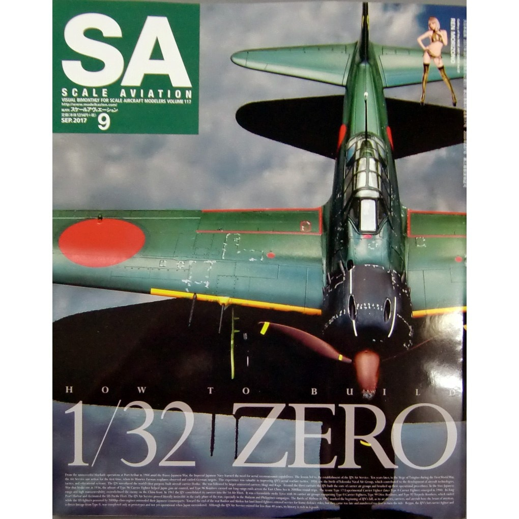 【新製品】スケールアヴィエーション Vol.117 2017年9月号)1/32ZERO
