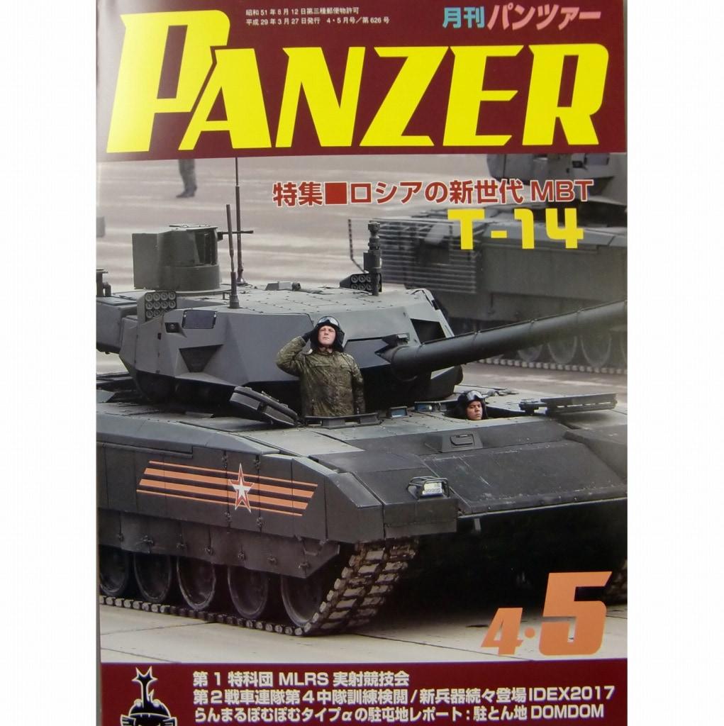 【新製品】パンツァー 2017/4・5)ロシアの新世代MBT T-14