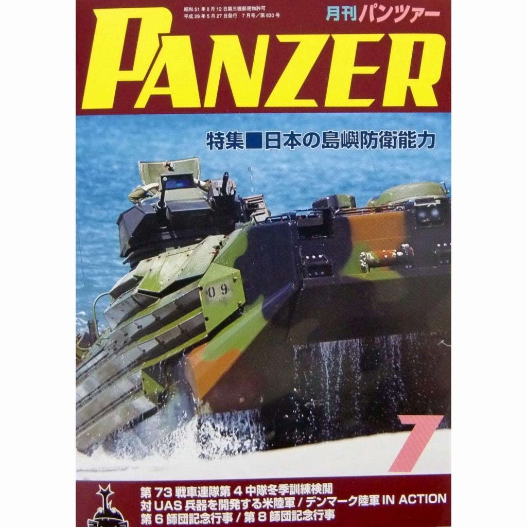 【新製品】パンツァー 2017/7)日本の島嶼防衛能力