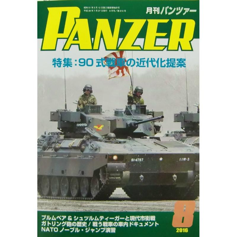【新製品】パンツァー 2016/8)90式戦車の近代化提案