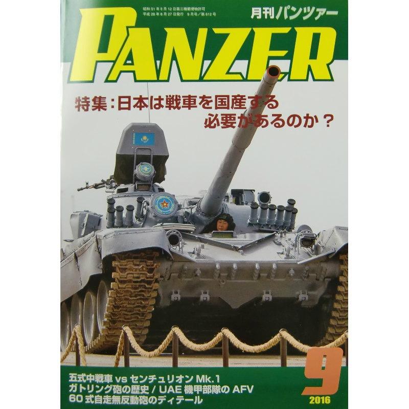 【新製品】パンツァー 2016/9)日本は戦車を国産する必要があるのか?