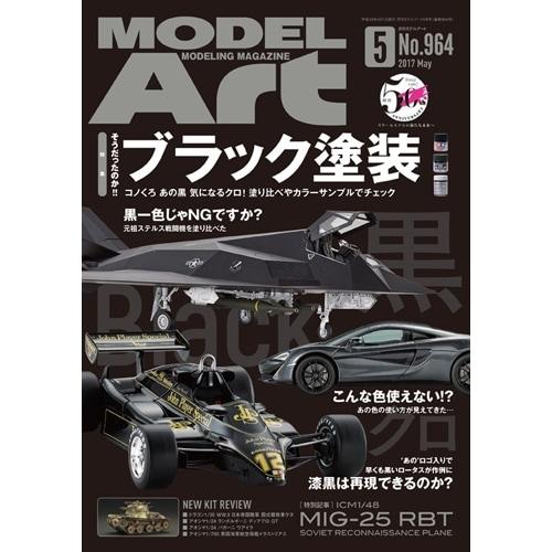 【新製品】964)モデルアート2017年5月号)そうだったのか!! ブラック塗装