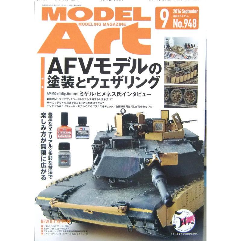 【新製品】948)モデルアート2016年9月号)AFVモデルの塗装とウェザリング