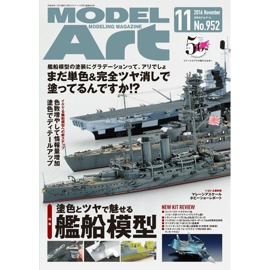 【新製品】952)モデルアート2016年11月号)塗色とツヤで魅せる艦船模型