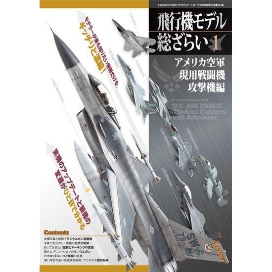 【新製品】961)飛行機モデル総ざらい1)アメリカ空軍 現用戦闘機 攻撃機編