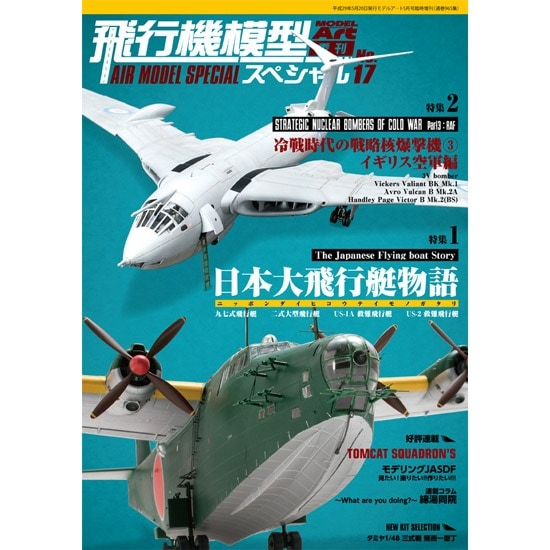 【新製品】965)飛行機模型スペシャル No.17)特集1:日本大飛行艇物語 特集2:冷戦時代のイギリス空軍戦略核爆撃機