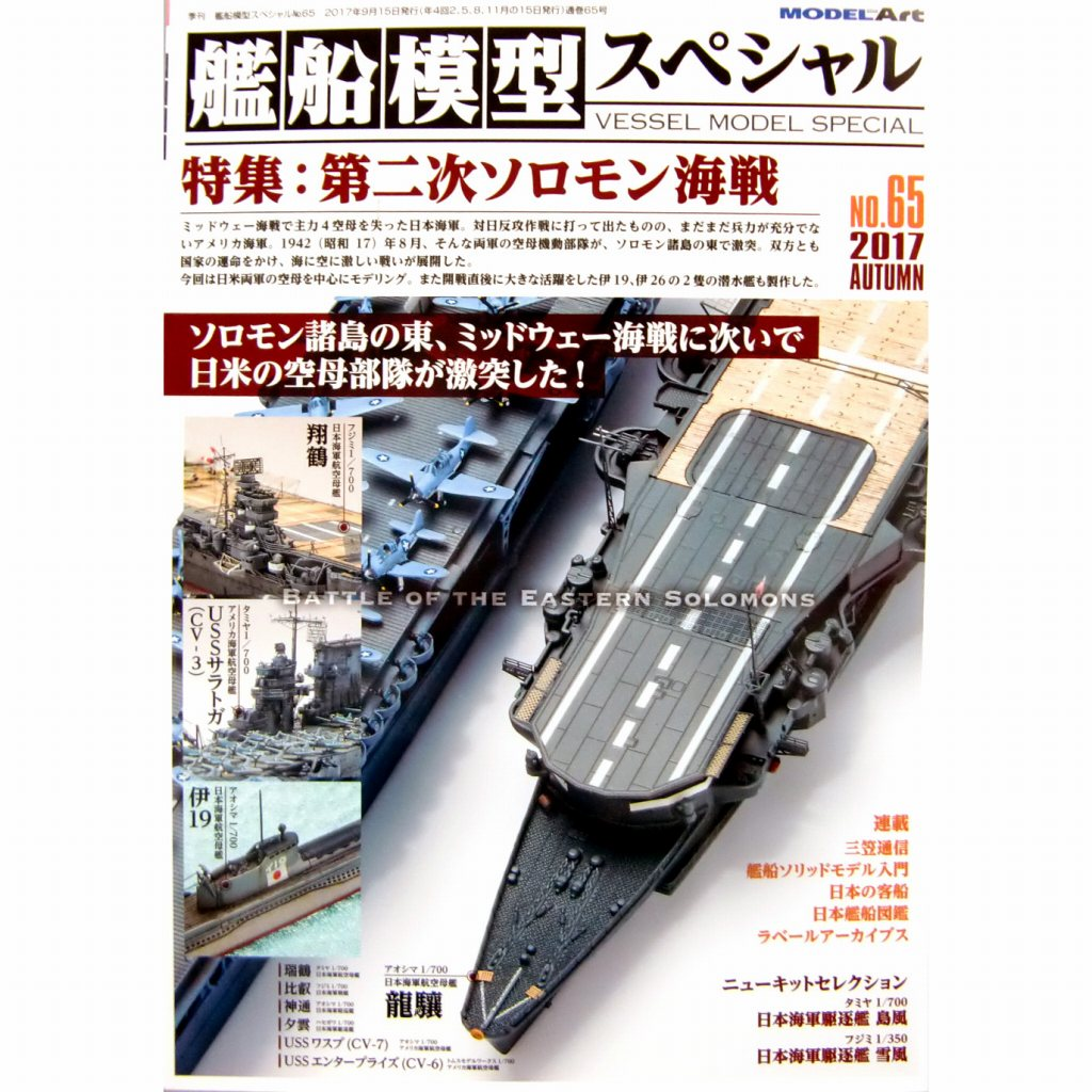 【新製品】艦船模型スペシャルNO.65)第二次ソロモン海戦 ミッドウェー海戦に次いで日米の空母部隊が激突!