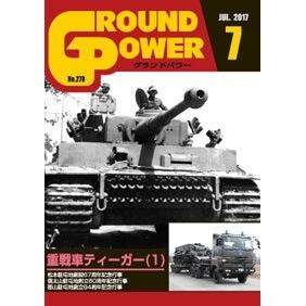 【新製品】グランドパワー No.278 2017/7)重戦車ティーガー(1)