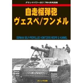 【新製品】自走榴弾砲 ヴェスペ/フンメル