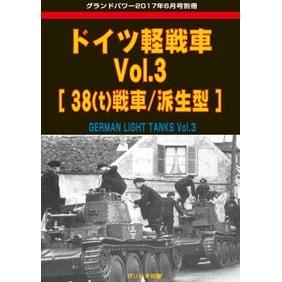 【新製品】ドイツ軽戦車Vol.3 38(t)戦車/派生型
