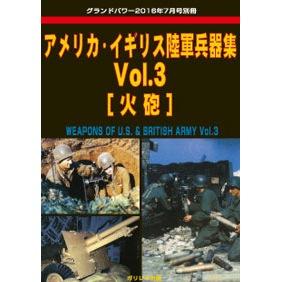 【新製品】アメリカ・イギリス陸軍兵器集 Vol.3 火砲