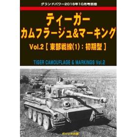 【新製品】ティーガー カムフラージュ&マーキング Vol.2 東部戦線(1) 初期型