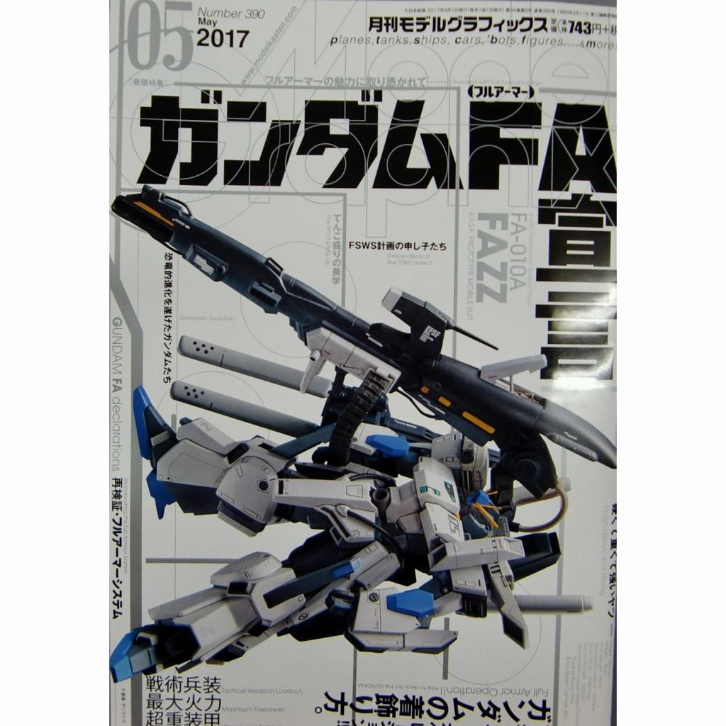 【新製品】モデルグラフィックス Vol.389 2017年5月号)ガンダムFA宣言