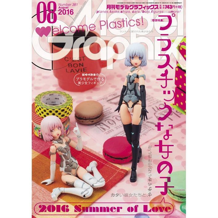 【新製品】モデルグラフィックス Vol.381 2016年8月号)プラスチックな女の子