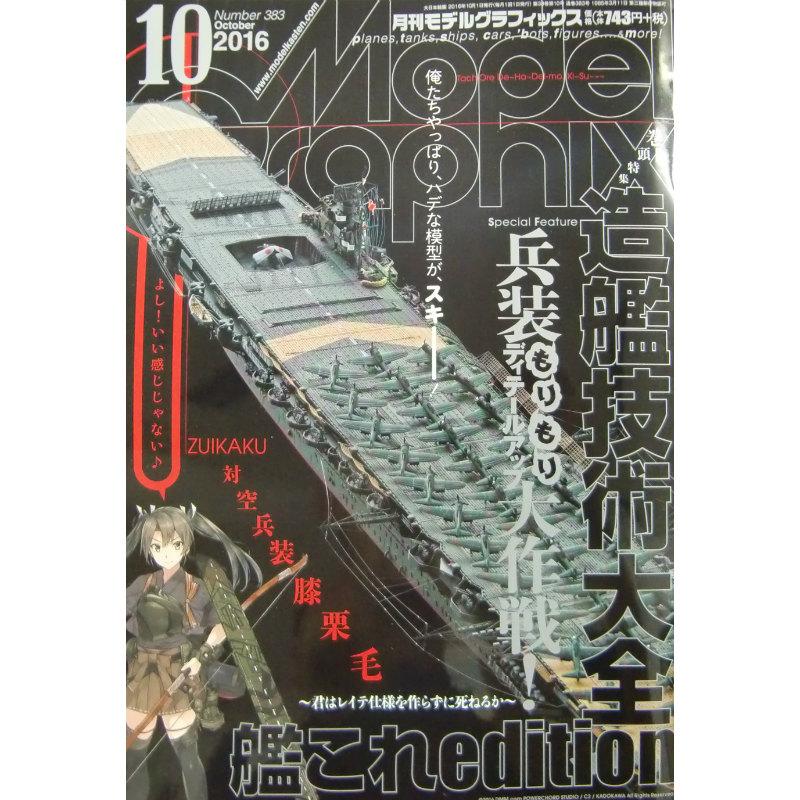 【新製品】モデルグラフィックス Vol.383 2016年10月号)造艦技術大全 艦これedition