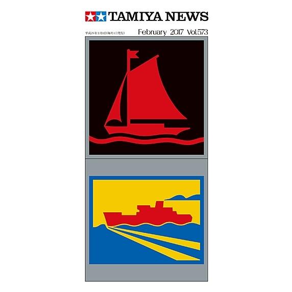 【新製品】タミヤニュース Vol.573)2017年2月号
