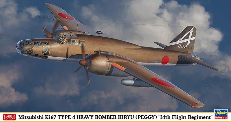 【新製品】02205)三菱 キ67 四式重爆撃機 飛龍 '飛行第14戦隊'