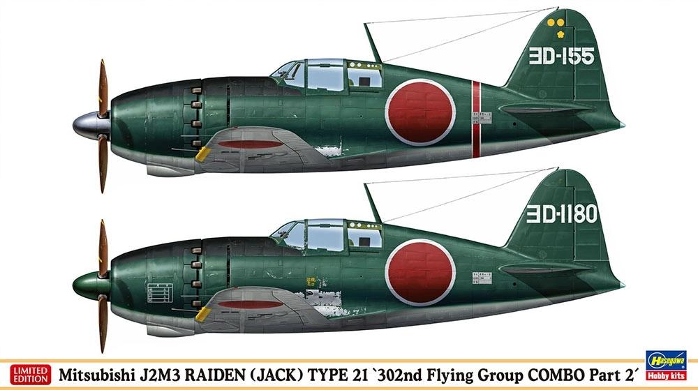 【新製品】02234)三菱 J2M3 局地戦闘機 雷電二一型 '第302航空隊コンボ パート2'