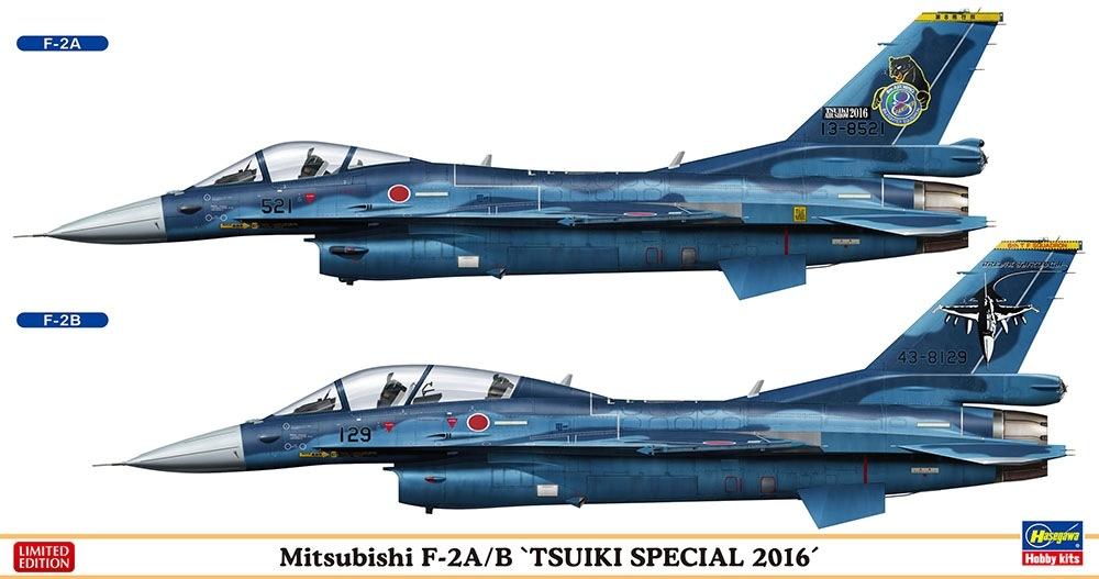 【新製品】02237)三菱 F-2A/B '築城スペシャル2016'