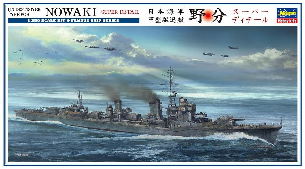 【新製品】40094)日本海軍 甲型駆逐艦 野分 スーパーディテール