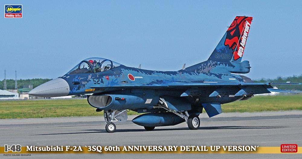 【新製品】SP357)三菱 F-2A