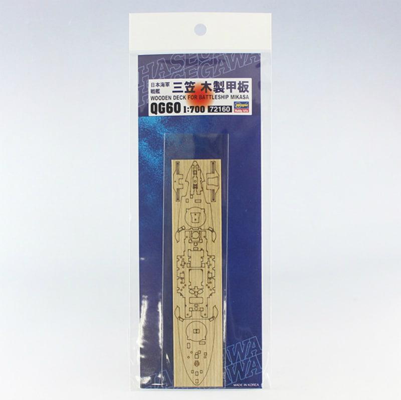 【新製品】QG60)日本海軍 戦艦 三笠 木製甲板