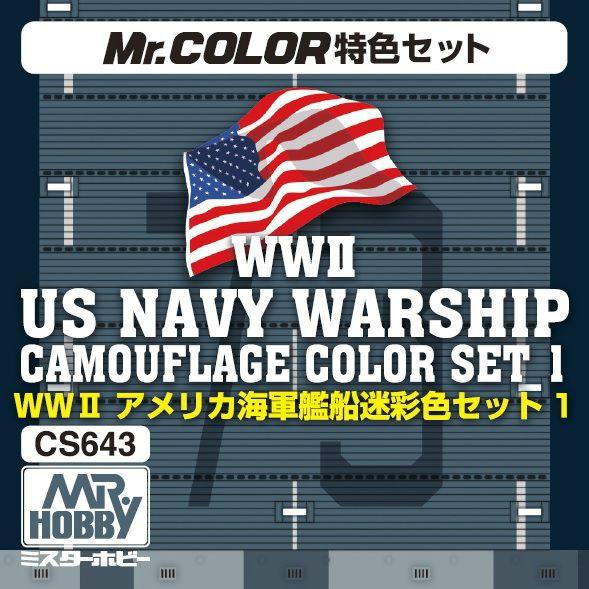【新製品】CS643)WWII アメリカ海軍艦船迷彩色セット1