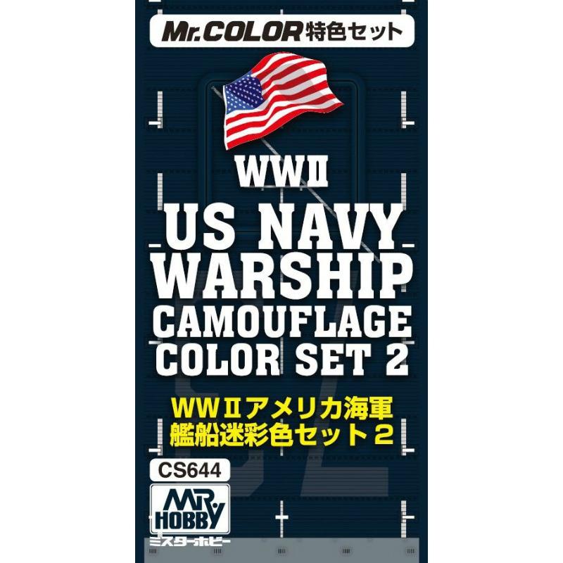【新製品】CS644)WWII アメリカ海軍艦船迷彩色セット2