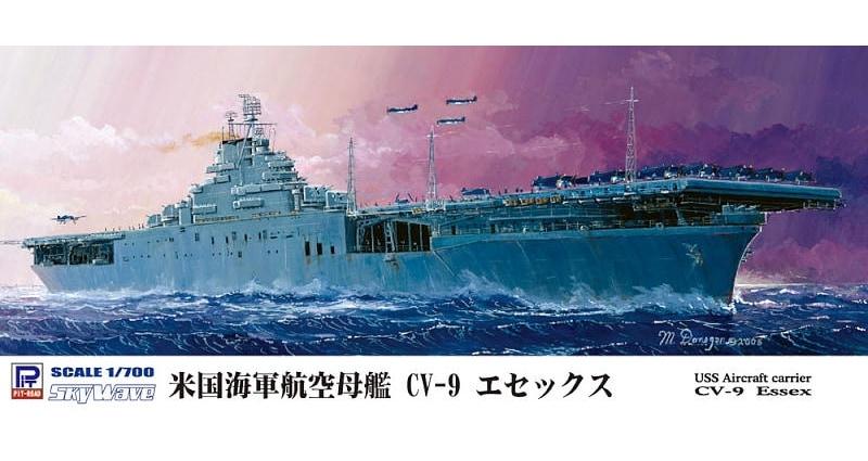 【新製品】W185)米国海軍 エセックス級航空母艦 CV-9 エセックス