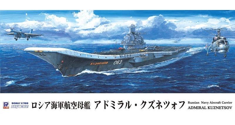 【新製品】M42)ロシア海軍航空母艦 アドミラル・クズネツォフ