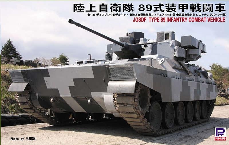 【新製品】G-23)陸上自衛隊 89式装甲戦闘車