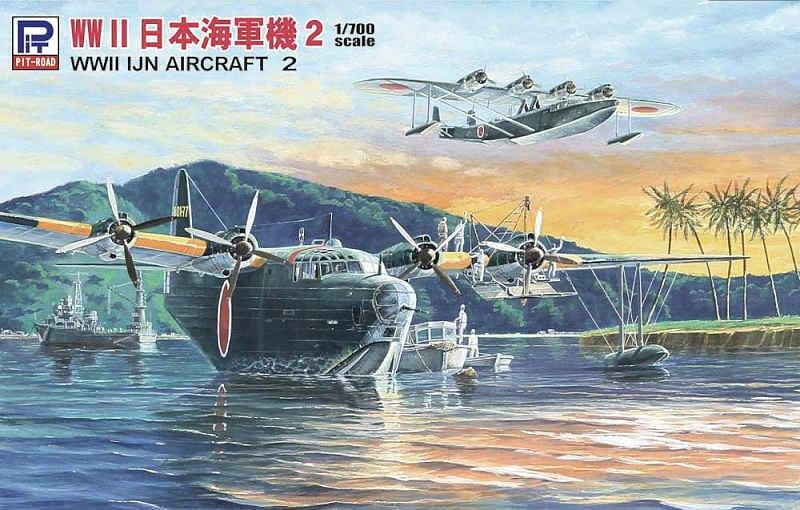 【新製品】S40)WWII 日本海軍機 2 二式飛行艇/九七式飛行艇