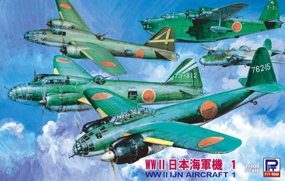 【新製品】S41)WWII 日本海軍機1